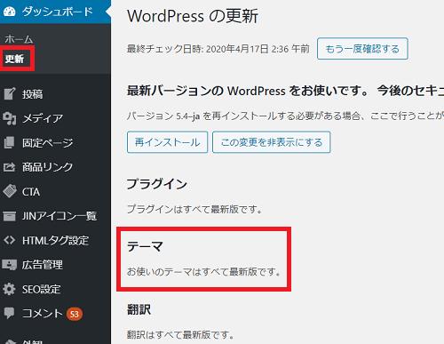 wordpressテーマJINのレビュー・アップデート頻度が早い